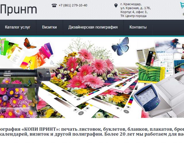 Разработка сайта для типографии КопиПринт