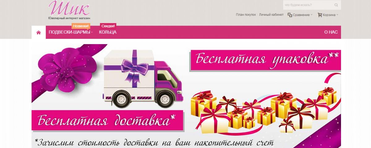 Разработка сайта для Интернет-магазина ШИК