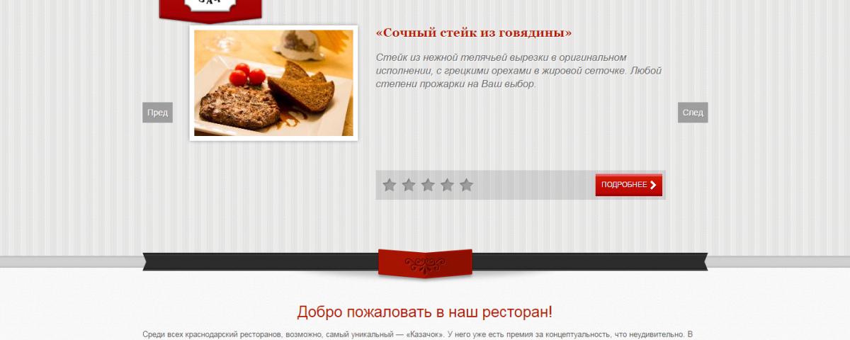 Разработка сайта для ресторана Казачок